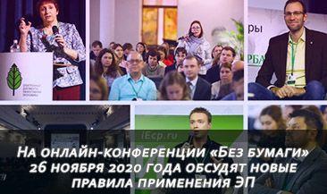 На онлайн-конференции «Без бумаги» 26 ноября 2020 года обсудят новые правила применения ЭП