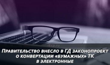 Правительство внесло в ГД законопроект о конвертации «бумажных» ТК в электронные