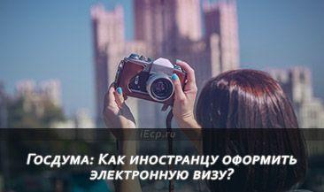 Госдума: Как иностранцу оформить электронную визу?