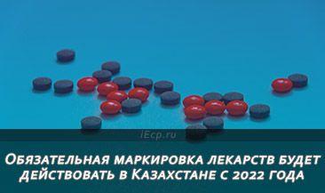 Обязательная маркировка лекарств будет действовать в Казахстане с 2022 года