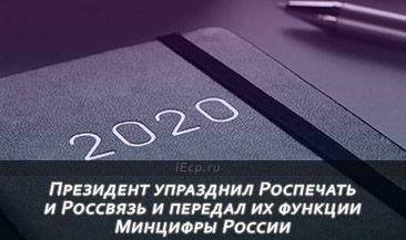 Президент упразднил Роспечать и Россвязь и передал их функции Минцифры России