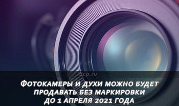 Фотокамеры и духи можно будет продавать без маркировки до 1 апреля 2021 года