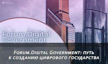Forum.Digital Government: путь к созданию цифрового государства