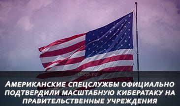 Американские спецслужбы официально подтвердили масштабную кибератаку на правительственные учреждения