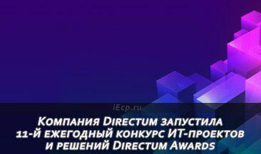 Компания Directum запустила 11-й ежегодный конкурс ИТ-проектов и решений Directum Awards