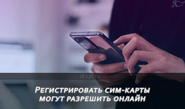 Регистрировать сим-карты могут разрешить онлайн
