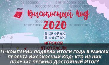 IT-компании подвели итоги года в рамках проекта Високосный Код: кто из них получит премию Достойный ИТог?