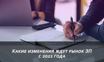 Какие изменения ждут рынок ЭП с 2021 года