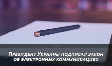 Президент Украины подписал закон об электронных коммуникациях
