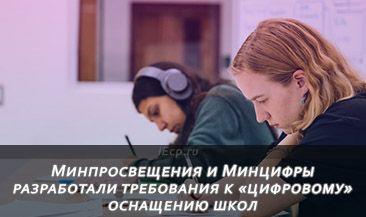 Минпросвещения и Минцифры разработали требования к «цифровому» оснащению школ