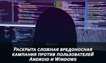 Раскрыта сложная вредоносная кампания против пользователей Android и Windows