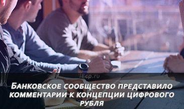 Банковское сообщество представило комментарии к концепции цифрового рубля