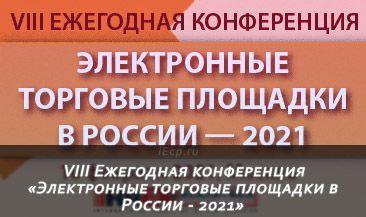 VIII Ежегодная конференция «Электронные торговые площадки в России - 2021»