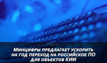 Минцифры предлагает ускорить на год переход на российское ПО для объектов КИИ