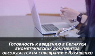 Готовность к введению в Беларуси биометрических документов обсуждается на совещании у Лукашенко