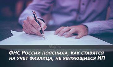 ФНС России пояснила, как ставятся на учет физлица, не являющиеся ИП