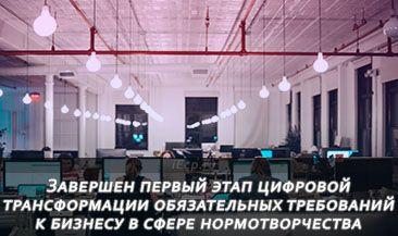Завершен первый этап цифровой трансформации обязательных требований к бизнесу в сфере нормотворчества