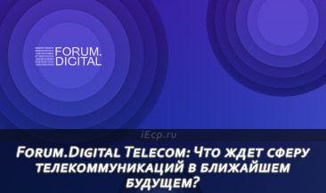 Forum.Digital Telecom: Что ждет сферу телекоммуникаций в ближайшем будущем?