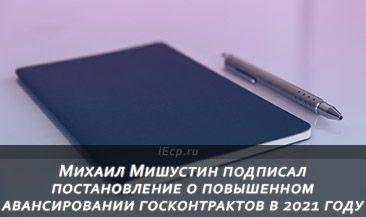 Михаил Мишустин подписал постановление о повышенном авансировании госконтрактов в 2021 году