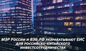 МЭР России и ВЭБ.РФ разрабатывают ЕИС для российско-китайского инвестсотрудничества