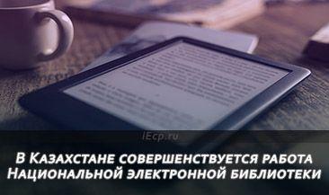 В Казахстане совершенствуется работа Национальной электронной библиотеки