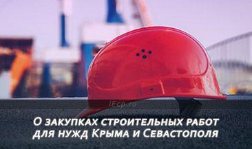 О закупках строительных работ для нужд Крыма и Севастополя