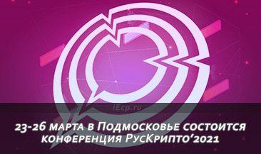 23-26 марта в Подмосковье состоится конференция РусКрипто'2021