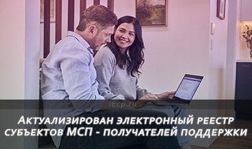 Актуализирован электронный реестр субъектов МСП - получателей поддержки