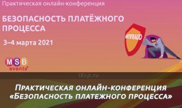 Практическая онлайн-конференция «Безопасность платежного процесса»