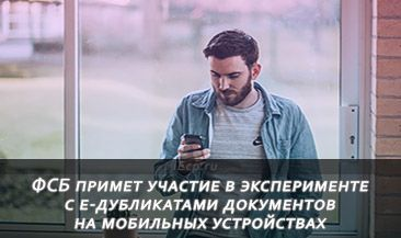 ФСБ примет участие в эксперименте с е-дубликатами документов на мобильных устройствах