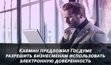 Кабмин предложил Госдуме разрешить бизнесменам использовать электронную доверенность