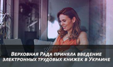 Верховная Рада приняла введение электронных трудовых книжек в Украине