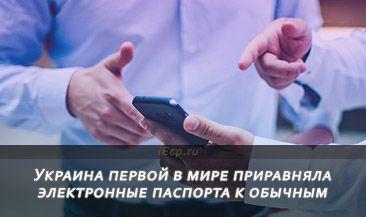 Украина первой в мире приравняла электронные паспорта к обычным