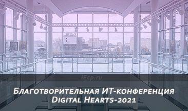 Благотворительная ИТ-конференция Digital Hearts-2021