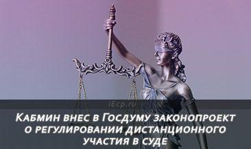 Кабмин внес в Госдуму законопроект о регулировании дистанционного участия в суде