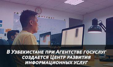 В Узбекистане при Агентстве госуслуг создается Центр развития информационных услуг
