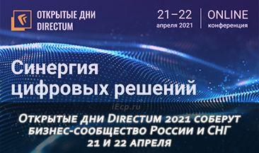Открытые дни Directum 2021 соберут бизнес-сообщество России и СНГ 21 и 22 апреля