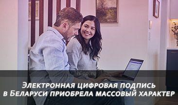 Электронная цифровая подпись в Беларуси приобрела массовый характер