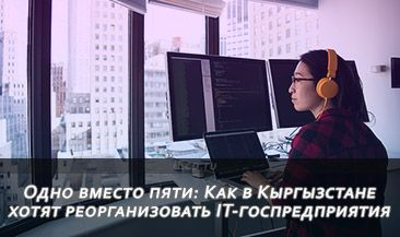 Одно вместо пяти: Как в Кыргызстане хотят реорганизовать IT-госпредприятия