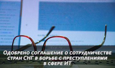 Одобрено соглашение о сотрудничестве стран СНГ в борьбе с преступлениями в сфере ИТ