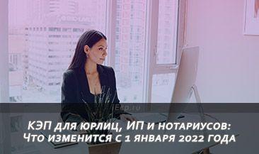 КЭП для юрлиц, ИП и нотариусов: Что изменится с 1 января 2022 года