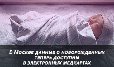 В Москве данные о новорожденных теперь доступны в электронных медкартах