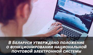 В Беларуси утверждено положение о функционировании национальной почтовой электронной системы