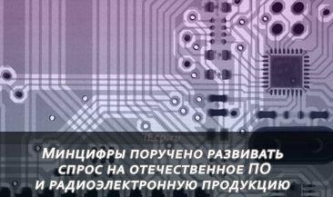 Минцифры поручено развивать спрос на отечественное ПО и радиоэлектронную продукцию