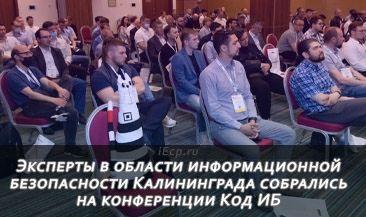 Эксперты в области информационной безопасности Калининграда собрались на конференции Код ИБ