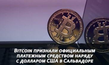 Bitcoin признали официальным платежным средством наряду с долларом США в Сальвадоре