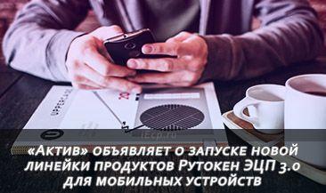 «Актив» объявляет о запуске новой линейки продуктов Рутокен ЭЦП 3.0 для мобильных устройств