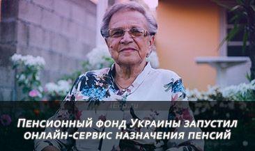 Пенсионный фонд Украины запустил онлайн-сервис назначения пенсий