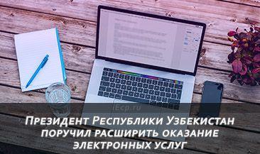 Президент Республики Узбекистан поручил расширить оказание электронных услуг