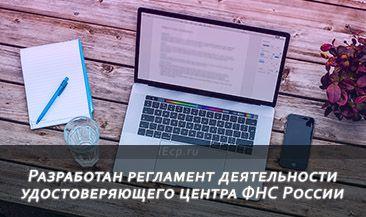 Разработан регламент деятельности удостоверяющего центра ФНС России